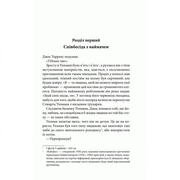 Книга Сяйво, Стівен Кінг, читати 2   Bukio
