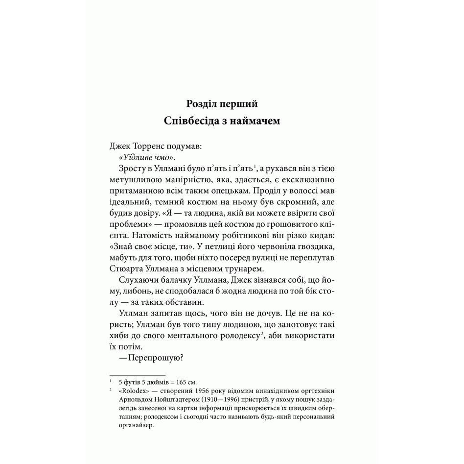 Книга Сяйво, Стівен Кінг, читати 2 | Bukio