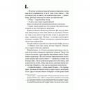 Книга Сяйво, Стівен Кінг, читати 3   Bukio