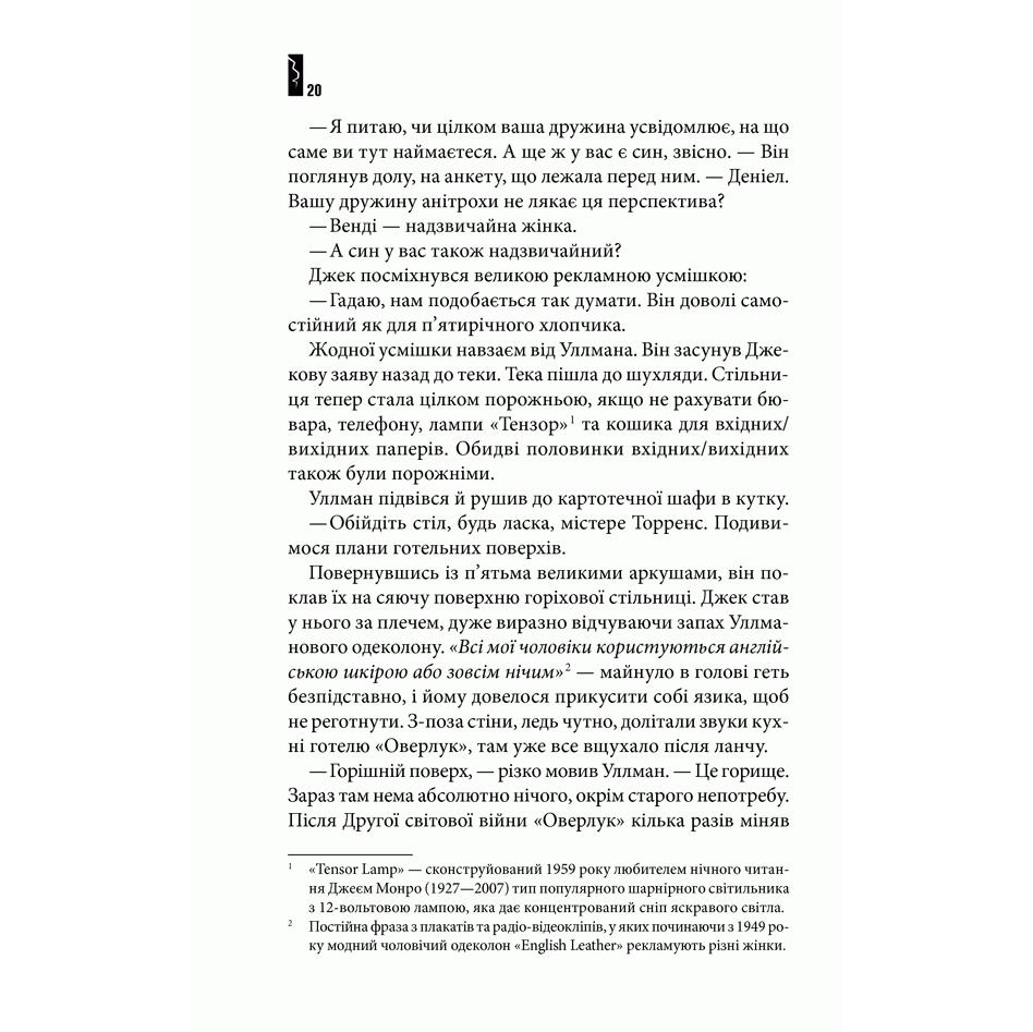 Книга Сяйво, Стівен Кінг, читати 3 | Bukio
