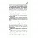 Книга Сяйво, Стівен Кінг, читати 4   Bukio