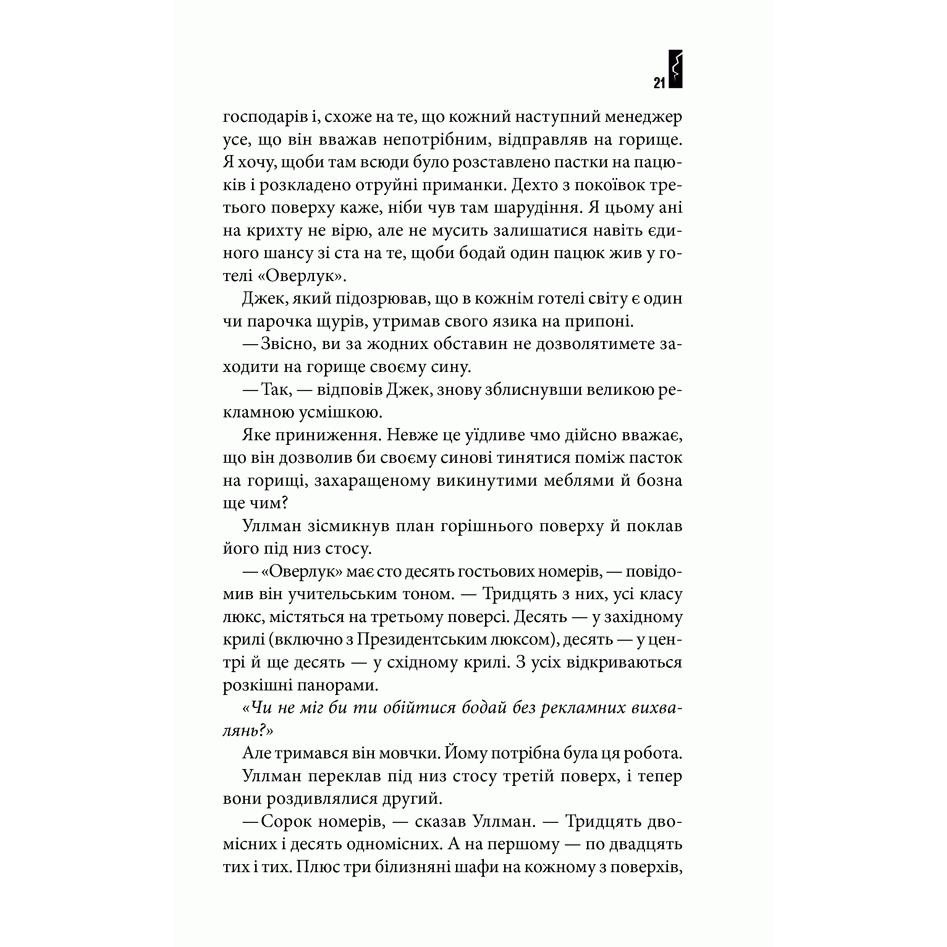 Книга Сяйво, Стівен Кінг, читати 4 | Bukio