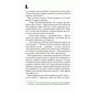 Книга Сяйво, Стівен Кінг, читати 5   Bukio