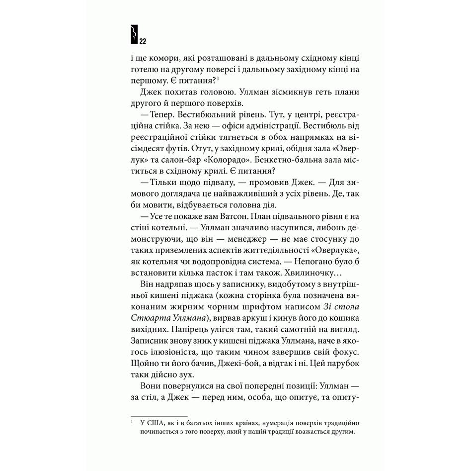 Книга Сяйво, Стівен Кінг, читати 5 | Bukio