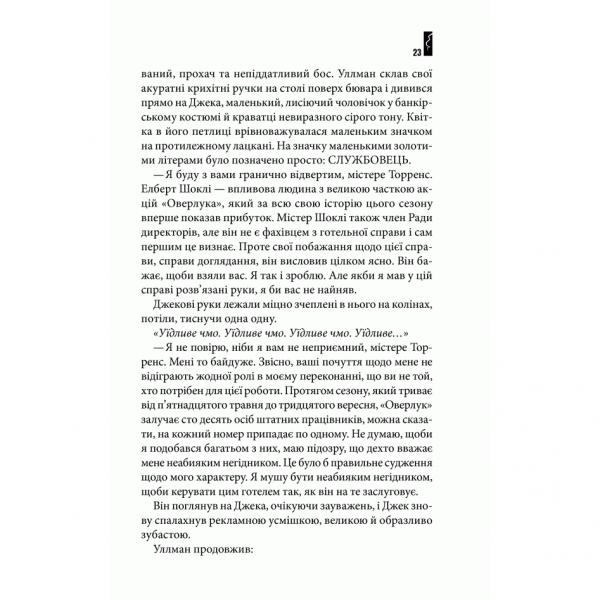 Книга Сяйво, Стівен Кінг, читати 6   Bukio