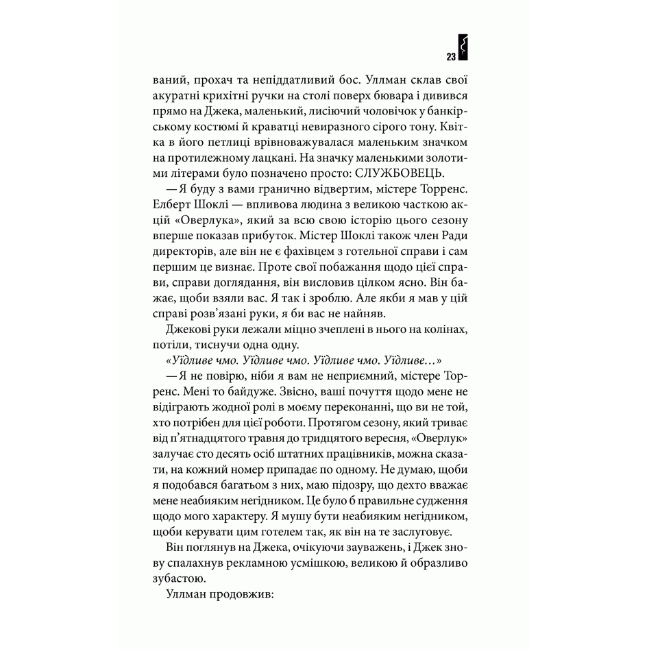 Книга Сяйво, Стівен Кінг, читати 6 | Bukio