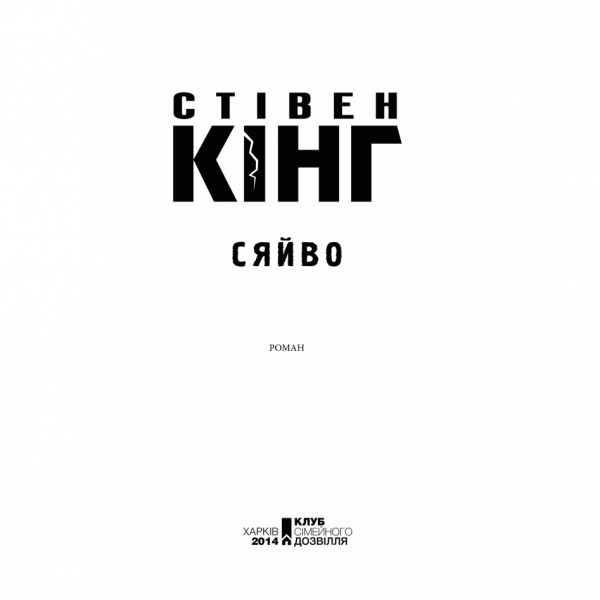 Книга Сяйво, Стівен Кінг, читати   Bukio