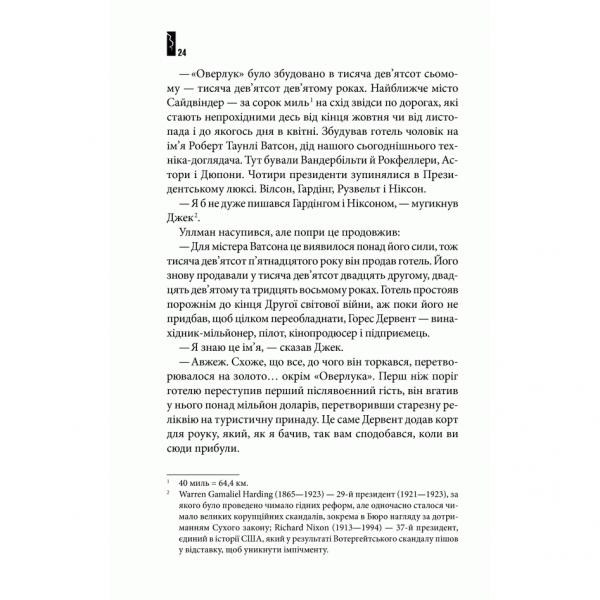 Книга Сяйво, Стівен Кінг, читати 7   Bukio