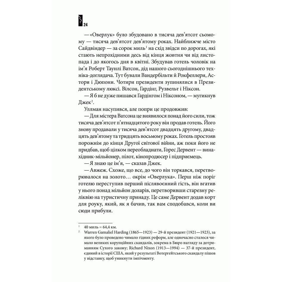 Книга Сяйво, Стівен Кінг, читати 7 | Bukio