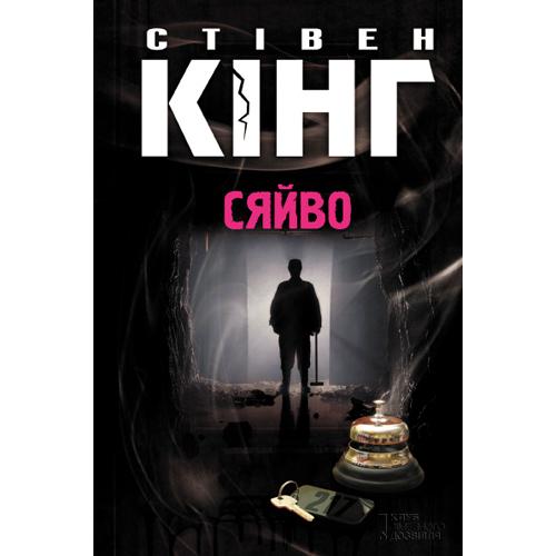 Купити книгу Сяйво, Стівен Кінг | Bukio