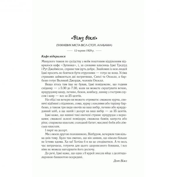 Книга Смажені зелені помідори в кафе «Зупинка», Фені Флеґґ, читати 1  Bukio