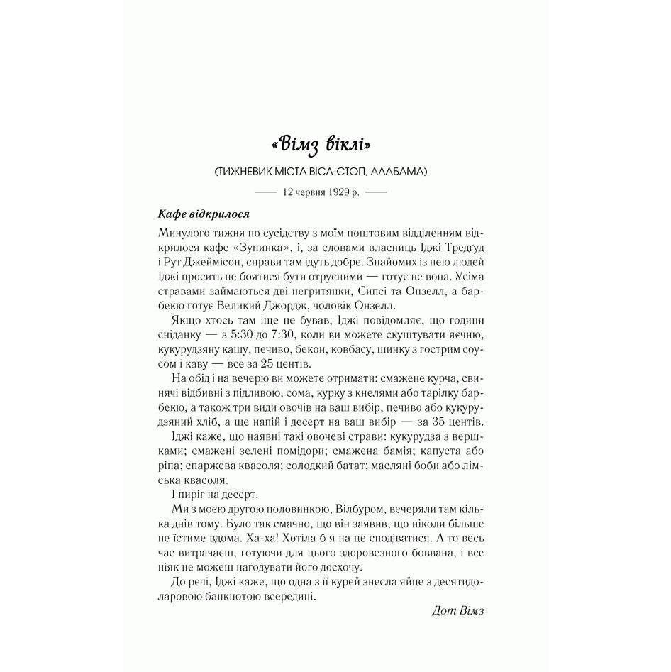 Книга Смажені зелені помідори в кафе «Зупинка», Фені Флеґґ, читати 1| Bukio