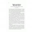 Книга Смажені зелені помідори в кафе «Зупинка», Фені Флеґґ, читати 2  Bukio
