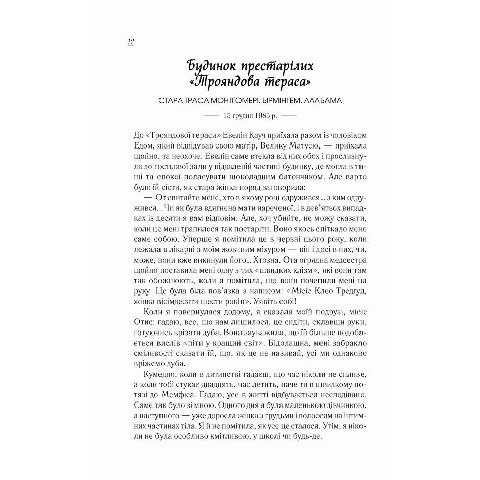 Книга Смажені зелені помідори в кафе «Зупинка», Фені Флеґґ, читати 2| Bukio