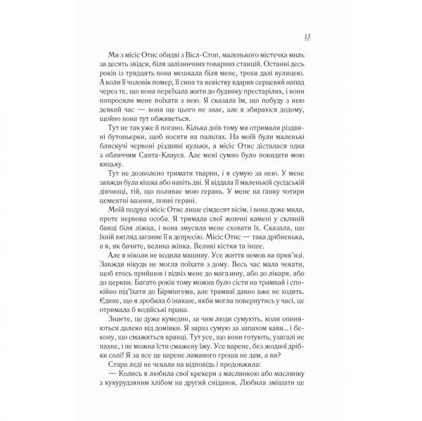 Книга Смажені зелені помідори в кафе «Зупинка», Фені Флеґґ, читати 3  Bukio