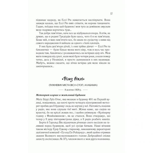 Книга Смажені зелені помідори в кафе «Зупинка», Фені Флеґґ, читати 5  Bukio