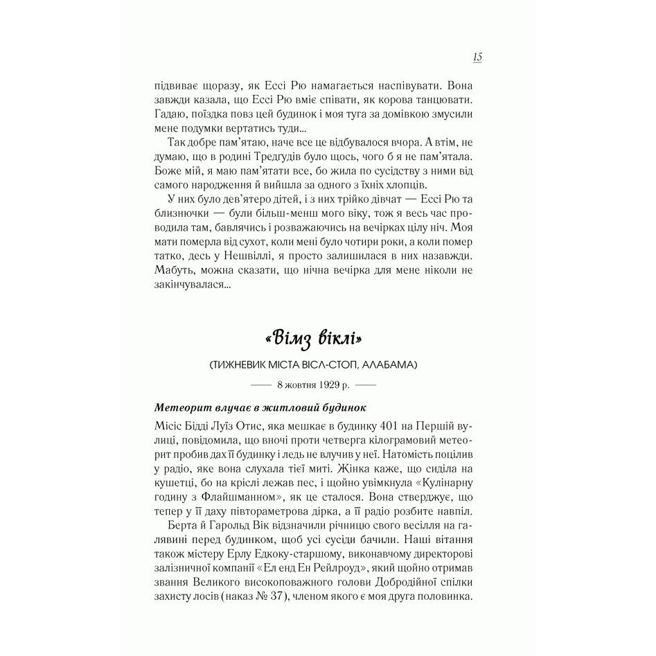 Книга Смажені зелені помідори в кафе «Зупинка», Фені Флеґґ, читати 5| Bukio