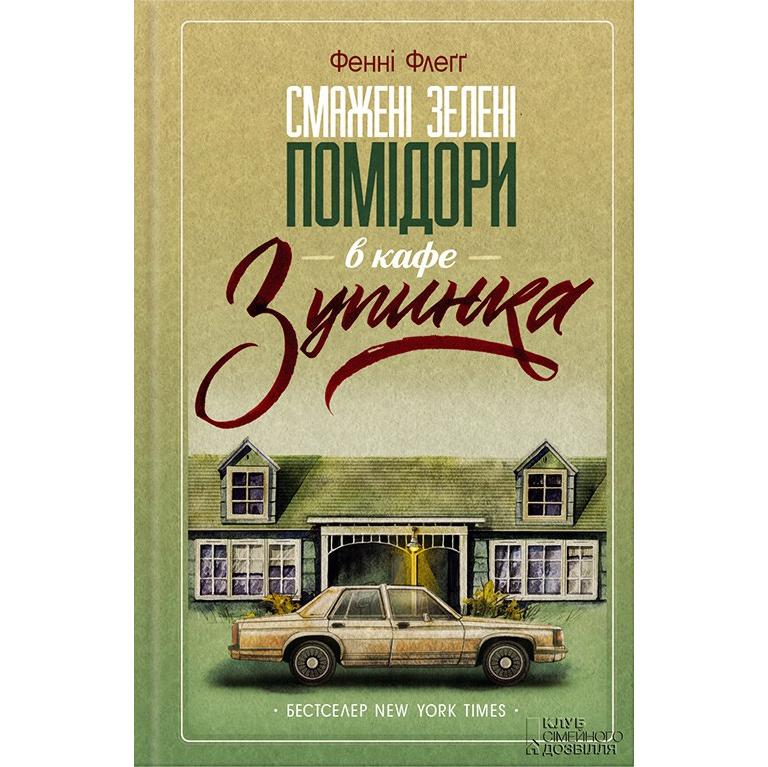 Купити книгу Смажені зелені помідори в кафе «Зупинка», Фені Флеґґ | Bukio