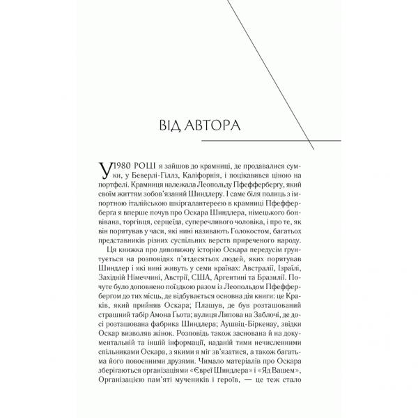 Книга Список Шиндлера, Томас Кініллі, читати 1 | Bukio