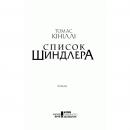 Книга Список Шиндлера, Томас Кініллі, читати | Bukio