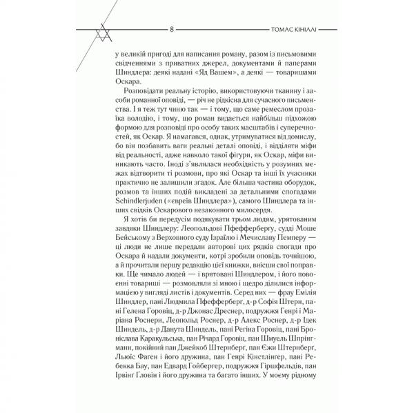 Книга Список Шиндлера, Томас Кініллі, читати 2 | Bukio