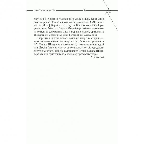 Книга Список Шиндлера, Томас Кініллі, читати 3 | Bukio