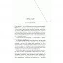 Книга Список Шиндлера, Томас Кініллі, читати 4 | Bukio