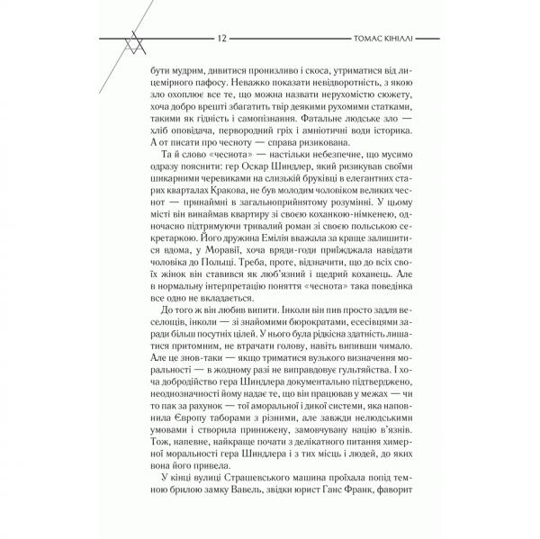 Книга Список Шиндлера, Томас Кініллі, читати 5 | Bukio