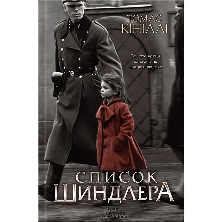 Купити книгу Список Шиндлера, Томас Кініллі | Bukio