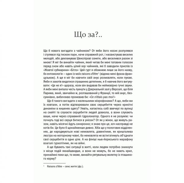 Книга Страшенно голосно і неймовірно близько, Джонатан Сафран Фоєр, читати 1 | Bukio