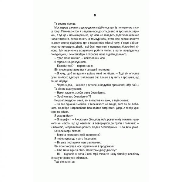 Книга Страшенно голосно і неймовірно близько, Джонатан Сафран Фоєр, читати 2 | Bukio