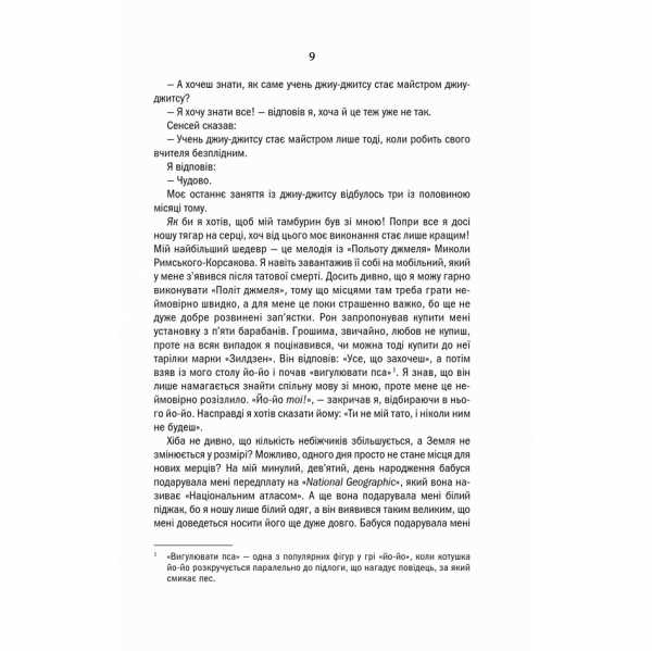 Книга Страшенно голосно і неймовірно близько, Джонатан Сафран Фоєр, читати 3 | Bukio