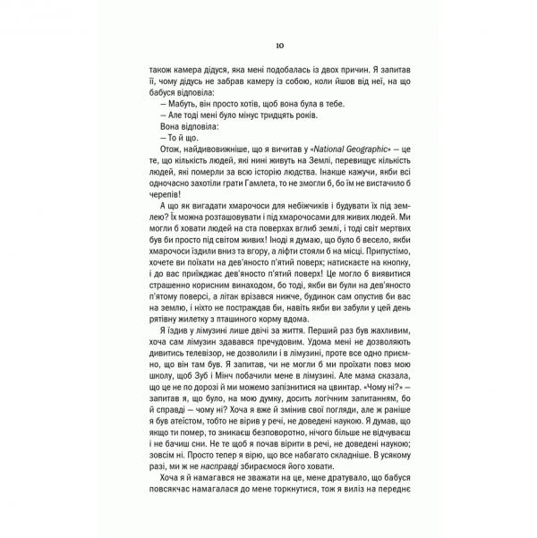 Книга Страшенно голосно і неймовірно близько, Джонатан Сафран Фоєр, читати 4 | Bukio