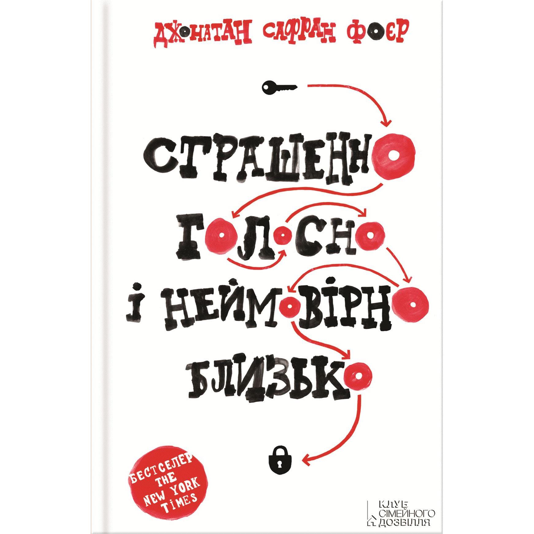 Купити книгу Страшенно голосно і неймовірно близько, Джонатан Сафран Фоєр | Bukio