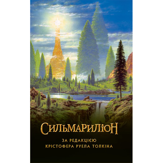 Купити книгу Сильмариліон, Дж. Толкін|Bukio