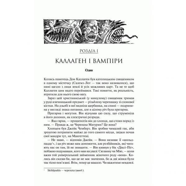 Книга Темна вежа. Темна вежа 7, Стівен Кінг, читати 2 | Bukio