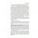 Книга Темна вежа. Темна вежа 7, Стівен Кінг, читати 3 | Bukio
