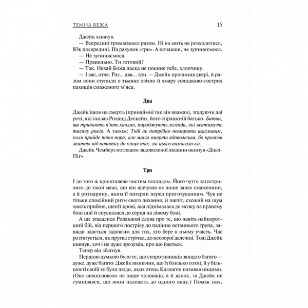 Книга Темна вежа. Темна вежа 7, Стівен Кінг, читати 4 | Bukio