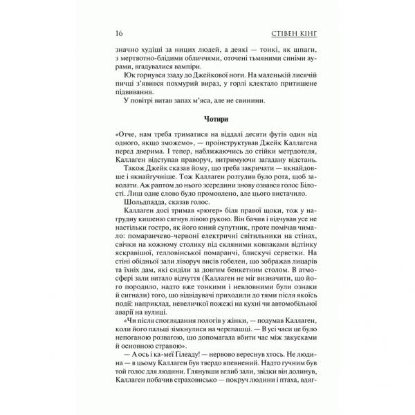 Книга Темна вежа. Темна вежа 7, Стівен Кінг, читати 5 | Bukio