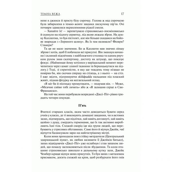 Книга Темна вежа. Темна вежа 7, Стівен Кінг, читати 6 | Bukio