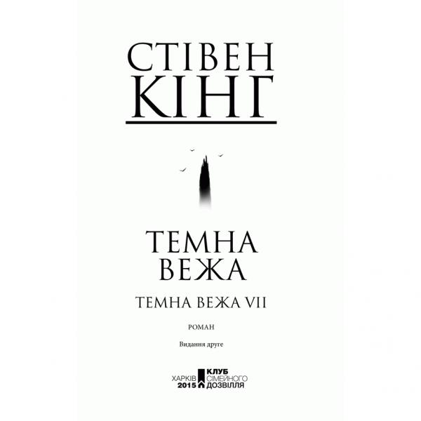 Книга Темна вежа. Темна вежа 7, Стівен Кінг, читати | Bukio