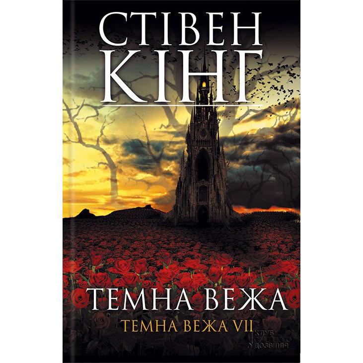 Купити книгу Темна вежа. Темна вежа 7, Стівен Кінг | Bukio