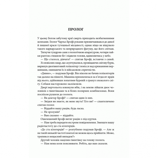 Книга Точка обману,Ден Браун, читати 1 | Bukio
