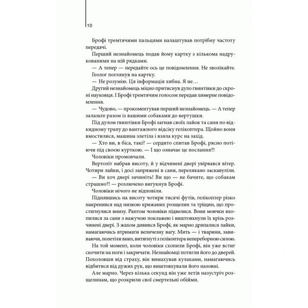 Книга Точка обману,Ден Браун, читати 2 | Bukio