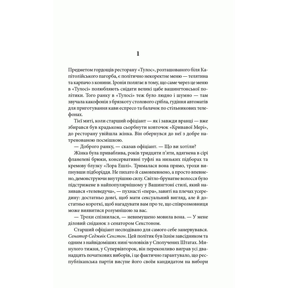 Книга Точка обману,Ден Браун, читати 3 | Bukio