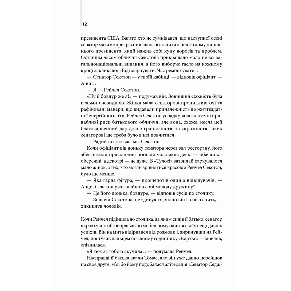 Книга Точка обману,Ден Браун, читати 4 | Bukio