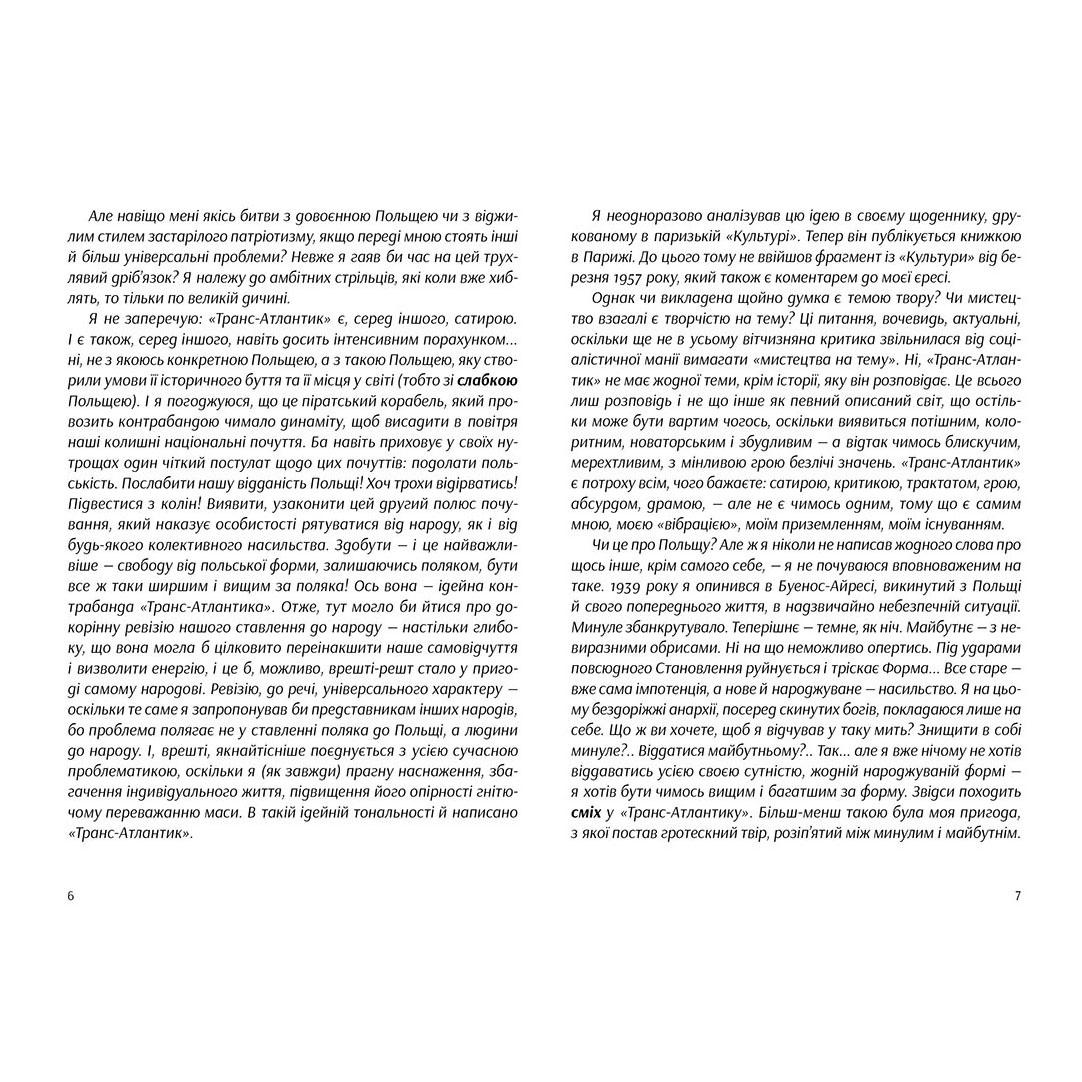Книга Транс-Антлантик, Вітольд Ґомбрович, читати 2 | Bukio
