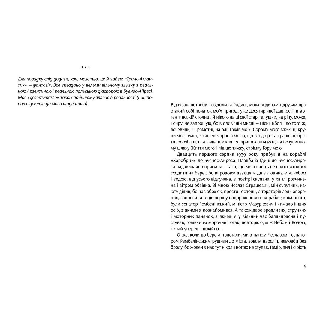 Книга Транс-Антлантик, Вітольд Ґомбрович, читати 3 | Bukio