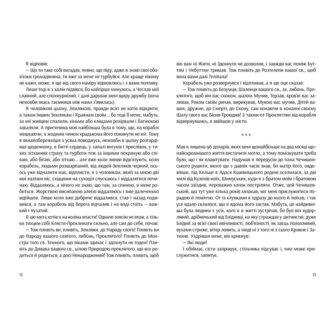 Книга Транс-Антлантик, Вітольд Ґомбрович, читати 5 | Bukio
