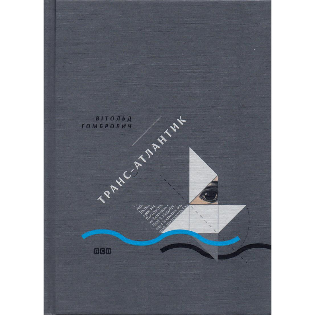 Купити книгу Транс-Атлантик, Вітольд Ґомбрович | Bukio
